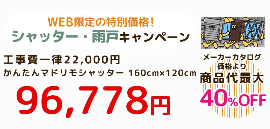 シャッター・雨戸キャンペーン