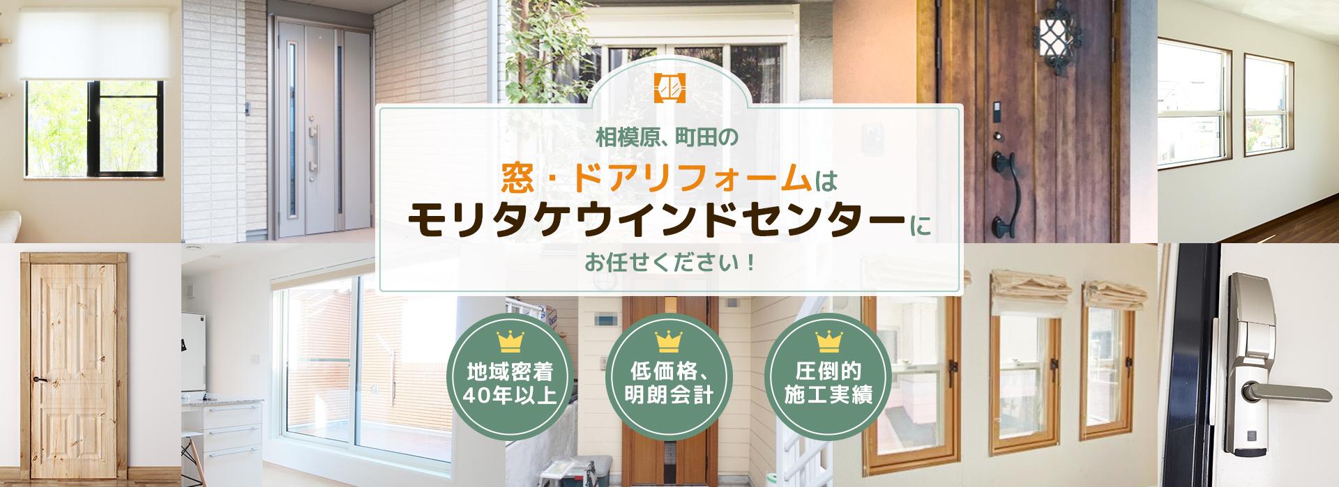 相模原、町田の窓・ドアリフォームはモリタケウインドセンターにお任せください!