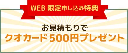 お見積もりでクオカード500円プレゼント