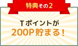 Tポイントが200P貯まる!