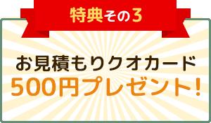 お見積もりクオカード500円プレゼント!