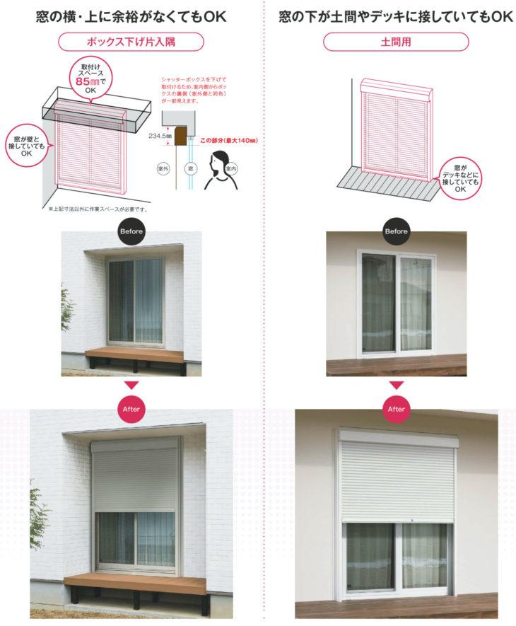 窓の横・上に余裕がなくとも大丈夫。デッキや土間納まりにも対応